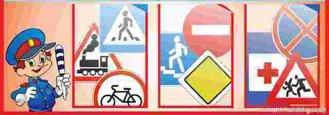 Профилактика дорожно- транспортного травматизма